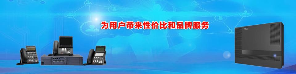 NEC交换机销售服务网--十五年的专业交换机品牌公司