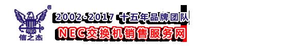 NEC交换机维修报价服务网LOGO